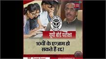 शिक्षा मंत्री समेत बोर्ड के कई अफसर हुए कोरोना संक्रमित', रद्द हो सकती है UP बोर्ड की परीक्षाएं!
