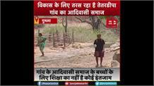 विकास के लिए तरस रहा है तेतर डीपा गांव का आदिवासी समाज