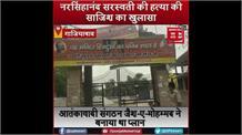 यति नरसिंहानंद सरस्वती की हत्या की साजिश रच रहा है जैश-ए-मोहम्मद, साधु के वेष में हमला करने की थी तैयारी