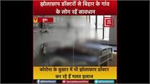 बिहार के गांवों में झोला छाप डॉक्टरों के चक्कर में जा रही है जान, स्लाइन चढ़ाने से कोरोना मरीजों को हो जाता है निमोनिया