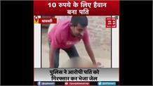 श्रावस्ती: पत्नी ने पति की जेब से बिना पूछे निकाल लिए 10 रुपये, पति ने बुरी तरह पीटा