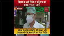 Bihar  में कोरोना से निपटने के लिए  CM नीतीश ने कसी कमर, कोविड टेस्टिंग की संख्या और अस्पतालों में  ICU  बढ़ाने का दिया निर्देश