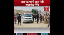 Lucknow पहुंचे रक्षा मंत्री राजनाथ सिंह, सीएम योगी के साथ DRDO अस्पताल का किया निरीक्षण