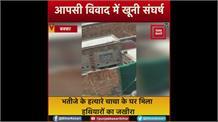 चाचा ने की भतीजे की गोली मारकर हत्या,Goli Kand का Video Viral