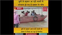 उत्तर प्रदेश से बहकर आ रही लाशों का बक्सर में किया जा रहा है अंतिम संस्कार, गंगा नदी में महाजाल लगाकर रोकी जा रही हैं लाशें