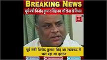 पूर्व मंत्री विनोद कुमार सिंह का कोरोना से निधन, लखनऊ में चल रहा था इलाज