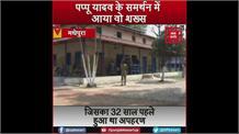 32 साल पहले जिन दो आदमियों का हुआ था अपहरण उन्होंने किया Pappu Yadav का समर्थन, कहा- साजिश के तहत फंसाया गया