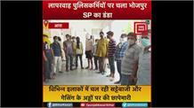 गेसिंग अड्डे पर police की छापेमारी, 11 धंधेबाज धरदबोचे,SP ने 8 जवानों को किया Suspend