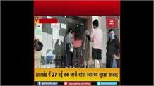 Jharkhand: Corona चेन तोड़ने के लिए बढ़ाया गया स्वास्थ्य सुरक्षा सप्ताह, ई-पास को लेकर लोगों में है नाराजगी