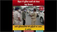 नीतीश सरकार का Police वालों लेकर आया बड़ा फैसला, सीएम Nitish ने दिया यह आदेश