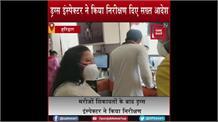 Haridwar:मरीजों को अस्पतालों में नहीं मिल पा रहे सही सुविधा, ड्रग्स इंस्पेक्टर ने किया निरीक्षण दिए सख्त आदेश