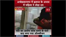 संवेदनहीनता की हदें पार: इमरजेंसी गेट के सामने तड़पती रही महिला, इलाज के अभाव में हो गई मौत