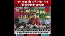 Pappu Yadav की पत्नी की चेतावनी, पति को कुछ हुआ तो CM आवास में नहीं बैठ पाएंगे Nitish Kumar