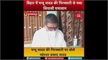 Pappu Yadav की गिरफ्तारी पर राजनीति करना बंद करे लालू परिवार- महेश्वर प्रसाद यादव