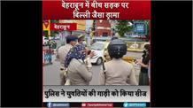 Dehradun में बीच सड़क पर Delhi जैसा ड्रामा, कर्फ्यू के दौरान पुलिस के साथ बदसलूकी करती महिलाएं