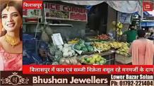 बिलासपुर में सब्ज़ी विक्रेता वसूल रहे थे मनमर्जी के दाम