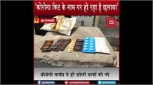 वाराणसी: BJP पार्षद ने खोली दावों की पोल, कहा- कोरोना किट के नाम पर हो रहा है छलावा, ऐसे कैसे जीतेंगे जंग ?