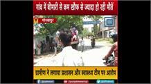 गोरखपुर के इस गांव में बीमारी से कम खौफ से ज्यादा हो रही मौतें, 20 दिन में 10 से 12 मौतें