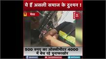 मेरठ: जनता की मजबूरी का फायदा उठा रहे मुनाफाखोर, कैमरे में कैद हुई पूरी बातचीत