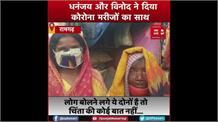 Ramgarh में कोविड मरीजों की उम्मीद है धनंजय और विनोद, ये दोनों है तो चिंता की कोई बात नहीं....