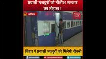 बिहार लौटे प्रवासी मजदूरों को नीतीश सरकार दे रही रोजगार, प्रशासन कर रहा बंदोबस्त