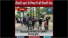 Vaccination को लेकर 18+ युवाओं का मानना है कि तीसरी लहर से निपटने के लिए वैक्सीन जरूरी