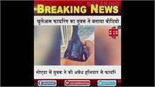 Noida: रात के अंधेरे में युवक ने की अवैध हथियार से खुलेआम फायरिंग, VIDEO VIRAL
