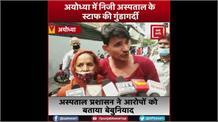 अयोध्या में निजी अस्पताल के स्टाफ की गुंडागर्दी, मरीज और तीमारदार के साथ मारपीट