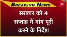 बिहार में NHM कर्मियों की हड़ताल खत्म, शाम 6 बजे से लौटेंगे काम पर