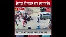 देवरिया में श्मशान घाट बना रणक्षेत्र, शव जलाने को लेकर ग्रामीणों ने मुंशी से की मारपीट,पूरी घटना CCTV में कैद