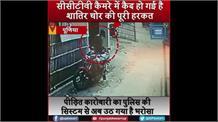कारोबारी की नजर हटते ही शातिर चोर ने बाइक की डिक्की से उड़ा लिए पांच लाख रुपए, CCTV में कैद हुई शातिर चोर की हरकत
