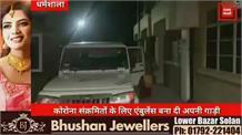 BJP युवा नेता का सराहनीय कदम, कोरोना मरीजों के लिए अपनी गाड़ी को बना दिया एंबुलेंस