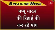 Pappu Yadav की गिरफ्तारी के बाद जाप कार्यकर्ताओं ने किया थाने का घेराव,रिहाई की कर रहे मांग