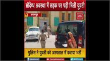 कानपुर-लखनऊ हाइवे पर संदिग्ध अवस्था में घायल मिली युवती, लोगों ने जताई रेप की आशंका