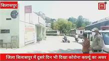 कोरोना कर्फ़्यू के दौरान बिलासपुर पुलिस ने संभाला मोर्चा,नियमों की उल्लंघना करने वालों के काटे चालान