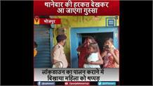 सुशासन बाबू के राज एक ऐसा थानेदार जो देता है सरेआम गाली और करता है महिलाओं से बदतमीजी