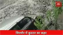 राजगढ़ में कुदरत का कहर, बादल फटा, गाड़ियां दबीं, जमीन बही...