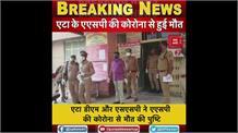 Etah के ASP Rahul Kumar की कोरोना से हुई मौत, पुलिस विभाग सहित जिले में भारी शोक