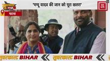 11 May Superfast Bihar II बिहार की 10 बड़ी खबरें II Bihar News , Bihar Bulletin