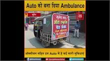 Emergency में काम आएगी Auto Ambulance, ऑक्सीजन सहित इस Auto में है कई सारी सुविधाएं