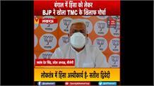 बंगाल में हिंसा को लेकर BJP ने खोला TMC के खिलाफ मोर्चा, स्वतंत्र देव ने अपने आवास पर दिया धरना