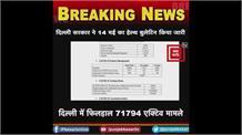 दिल्ली में आज 8,500 नए केस आए सामने, संक्रमण दर में भी आई गिरावट