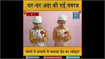 कोरोना काल में सादगी से मनाई गई Ranchi में ईद