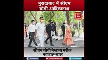जब Moradabad दौरे पर कोरोना मरीज के घर अचानक पहुंच गए CM Yogi Adityanath, बोले- दवा मिली क्या?
