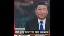 China के Rocket ने अंतरिक्ष में पहुंच कर खोया नियंत्रण, पृथ्वी से टकराकर पर ला सकता है बड़ी तबाही !