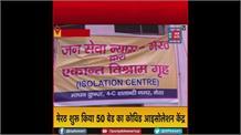 Corona संकट के बीच RSS ने बढ़ाया मदद का हाथ, मेरठ शुरू किया 50 बेड का कोविड आइसोलेशन केंद्र