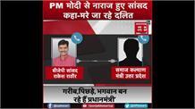 AudioViral: PM मोदी से नाराज हुए सांसद