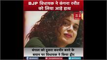 Kangana Ranaut  के बयान पर भड़के BJP MLA, कहा-मूर्ख औरत