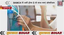 08 May Superfast Bihar II बिहार की 10 बड़ी खबरें II Bihar News