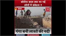 Bihar में गंगा घाट पर लगा सड़ी गली लाशों का अंबार, कोरोना काल क्या मर गई लोगों में संवेदना ?